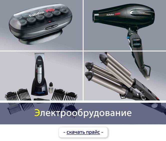 Электрооборудование для салонов красоты